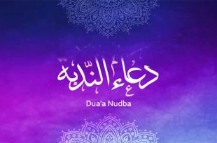 The text of the Dua Nudba with the English translation